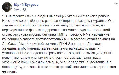 На Донбассе женщина подорвалась на мине, переходя через линию фронта