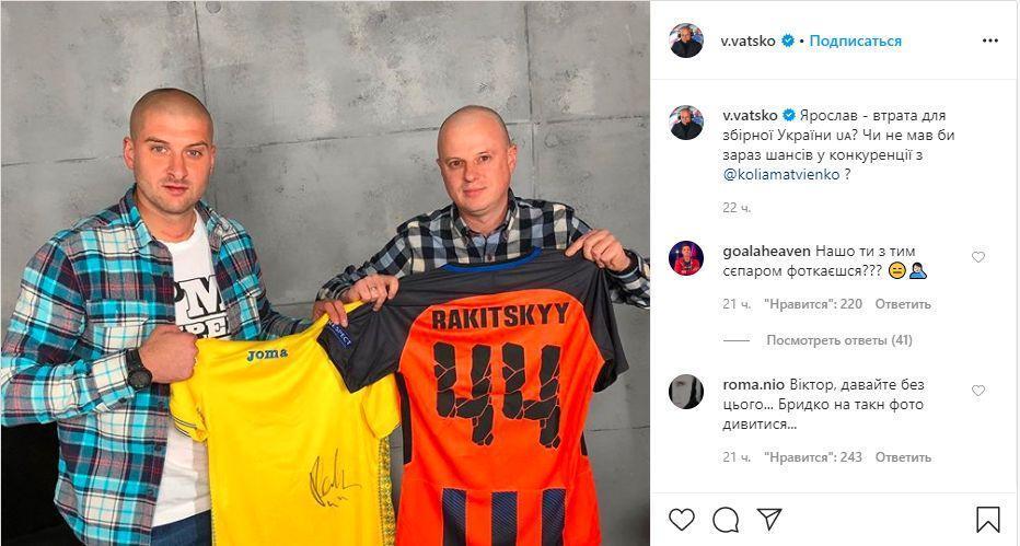 Вацко разместил фото с Ракицким и взорвал комментарии