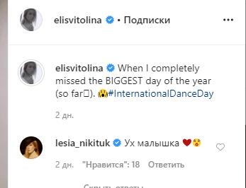 Світоліна своїм відео спокусила Instagram: Леся Никитюк не стрималася
