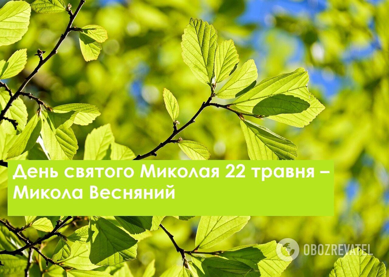 День святого Миколая 22 травня – Микола Весняний