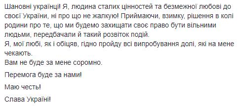 Проти майора ЗСУ, покараного за критику влади, відкрили кримінальне провадження