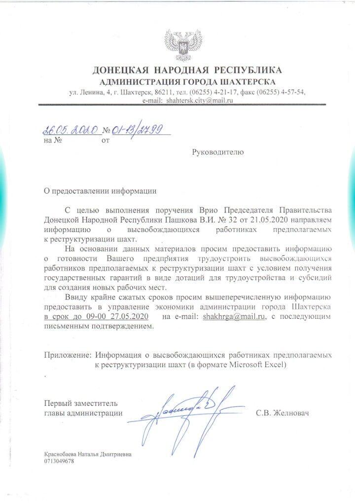 """Жрите уголь. О закрытии шахт """"ДНР"""""""