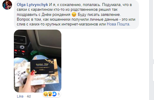 Українці стали жертвами нової шахрайської схеми: хто під загрозою