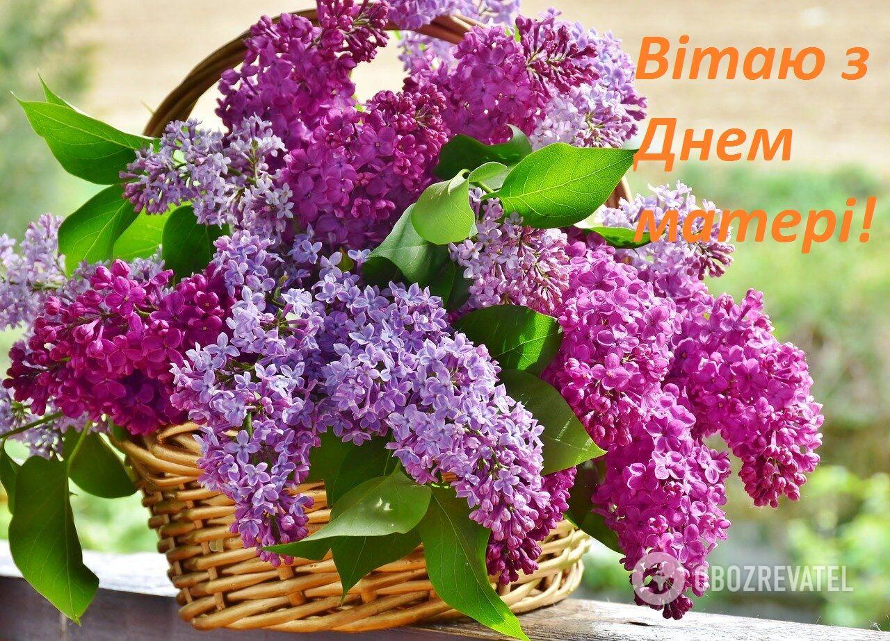 День матері в 2020 році в Україні