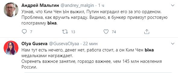 Путин наградил Ына медалью