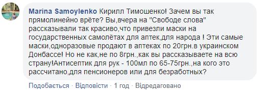 """""""Янукович против вас святой!"""" Украинцы разгромили отчет ОПУ о схеме с """"Мрией"""""""