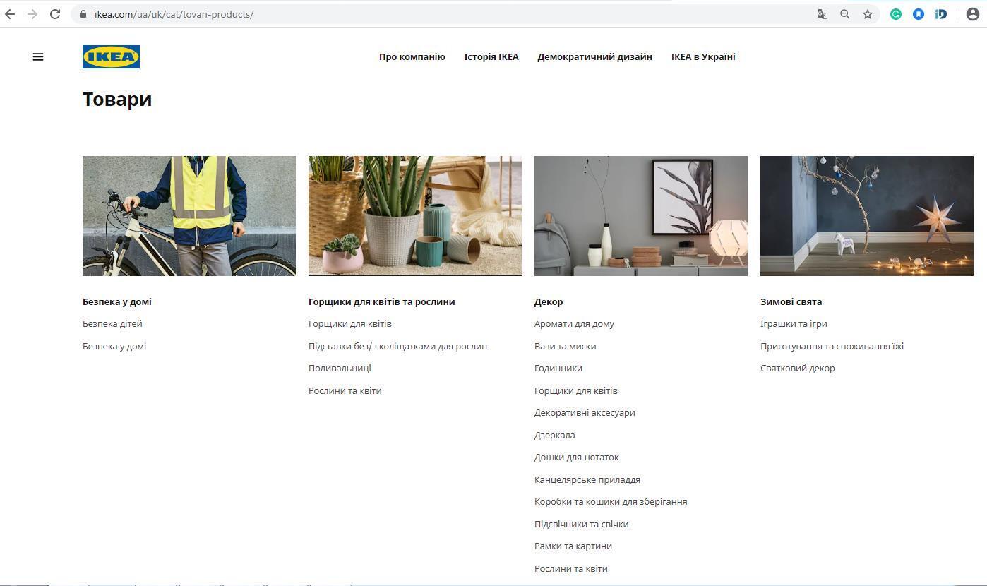 IKEA в Україні запустила офіційний сайт