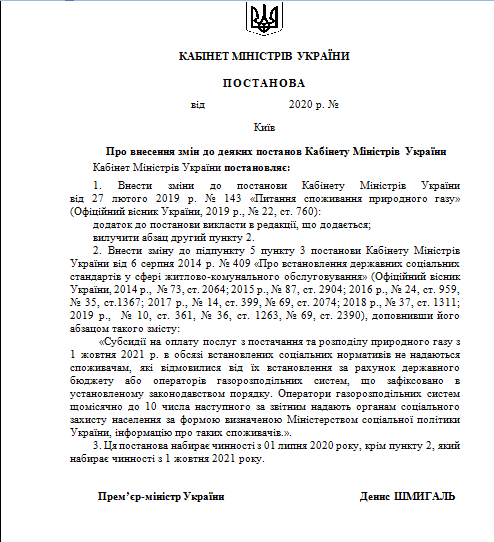 Українцям через лічильники відмовлятимуть у субсидії: проєкт Кабміну