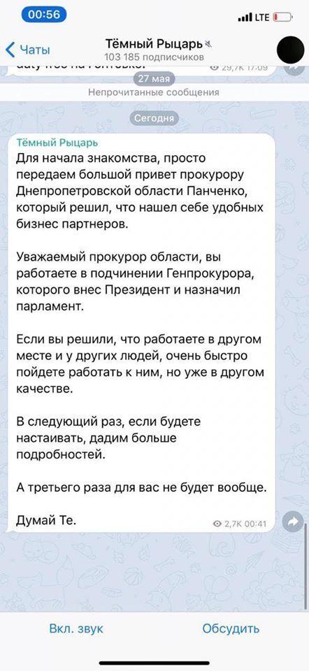 """Борьба с """"мерами-сепаратистами"""", или Какое отношение """"Темный рыцарь"""" имеет к ОП"""