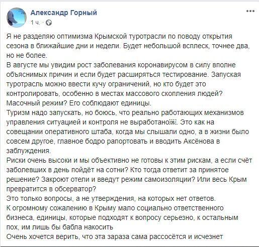Крым превратится в обсервацию уже летом: фанат Путина забил тревогу из-за COVID-19 на полуострове