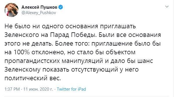 Пушков объяснил, почему Зеленского не пригласили на парад Победы