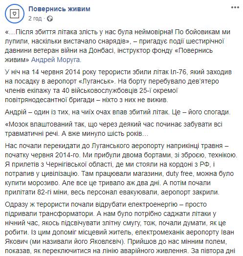 49 янголів крилатої піхоти: в Україні з болем згадали трагедію з Іл-76 над Луганськом