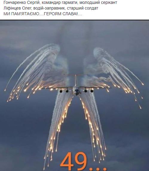 Катастрофа Ил-76 над Луганском