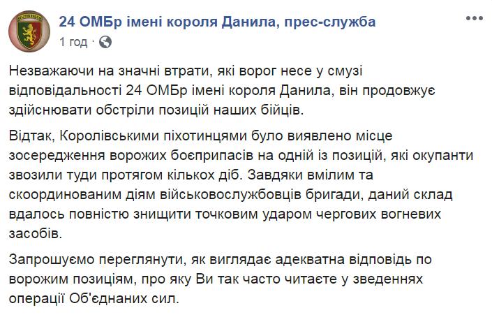 24 ОМБр ВСУ