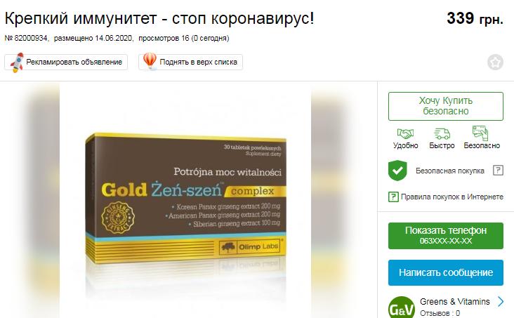 В Украине обещают вылечить от коронавируса травами