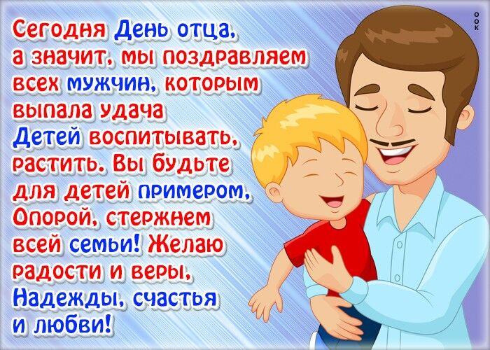 День отца поздравление смс