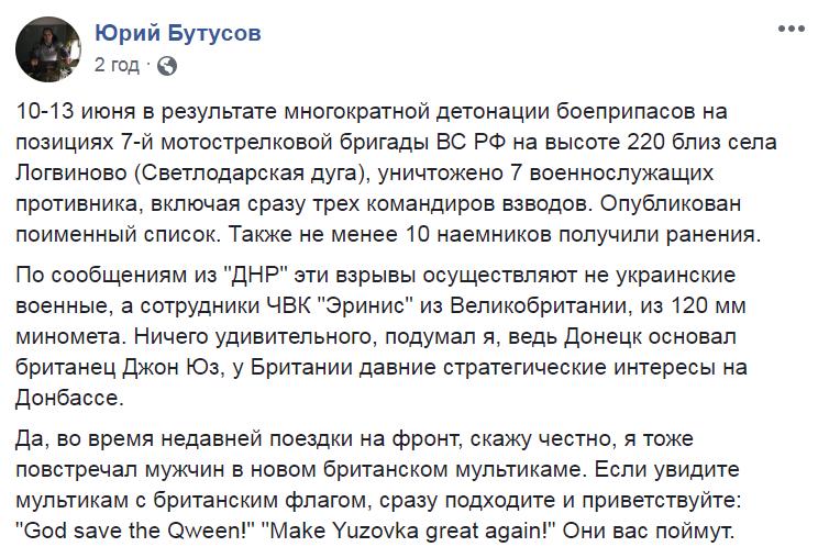 ВСУ разгромили позицию ДНР: террористы запустили фейк о британской ЧВК