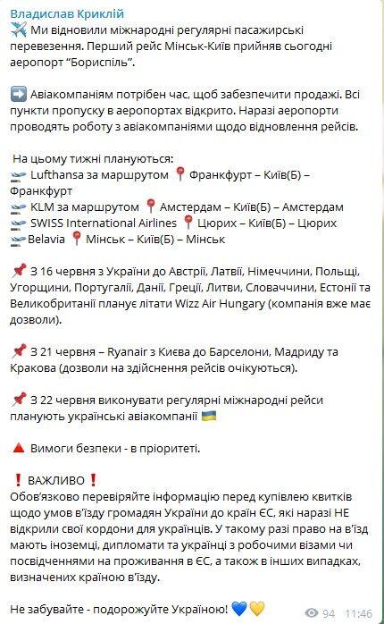 Україна відкрила міжнародне авіасполучення