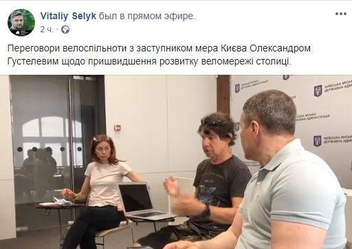 Велоактівісти ведуть переговори із заступником мера Києва Олександром Густелевим