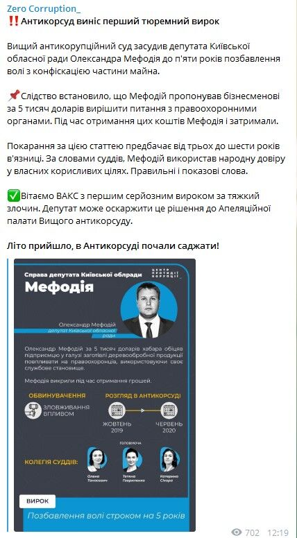 """ВАКС вынес первый тюремный приговор: """"отличился"""" депутат из Киева"""