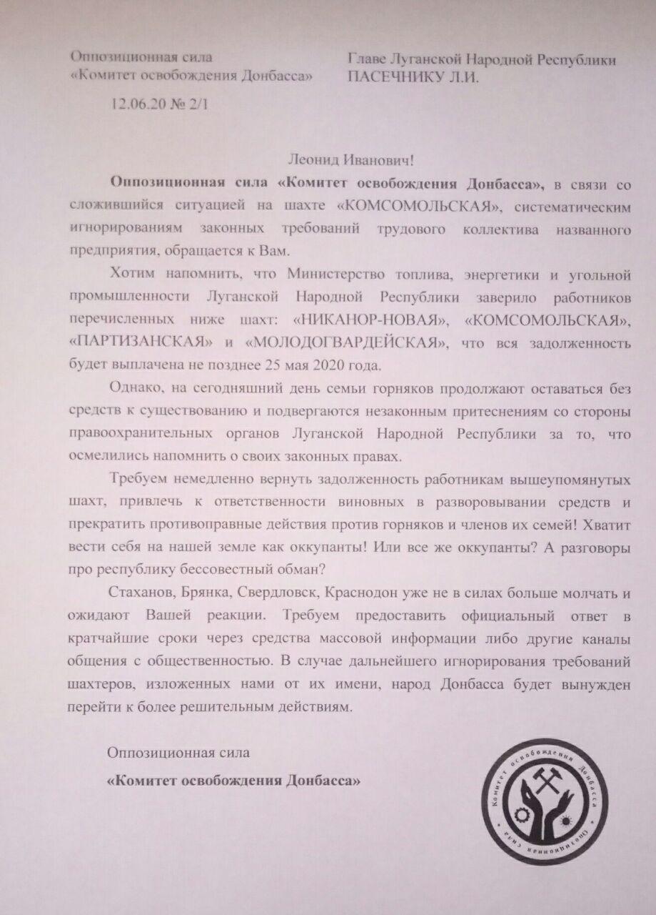 """Ультиматум после бунтов шахтеров в """"ЛНР"""""""