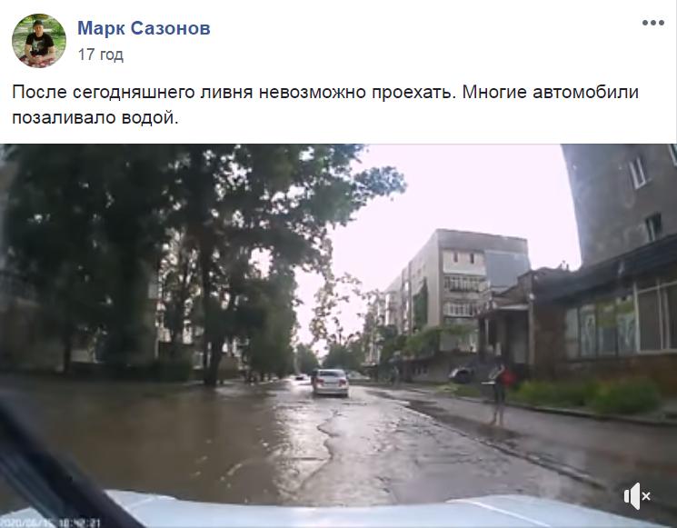 Злива в Токмаку