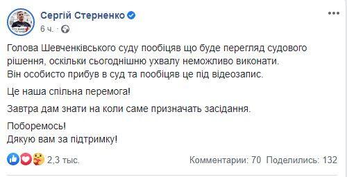 Суд пересмотрит решение о домашнем аресте Сергея Стерненко