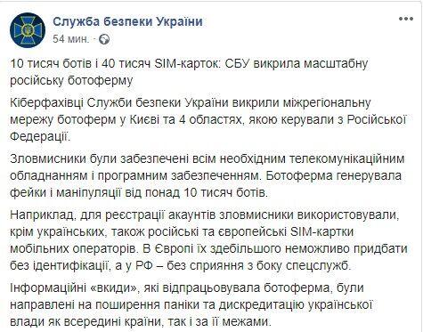 СБУ раскрыла сеть российских ботоферм