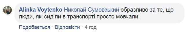 На Київщині водій маршрутки нагрубіянив доньці загиблого Героя ООС