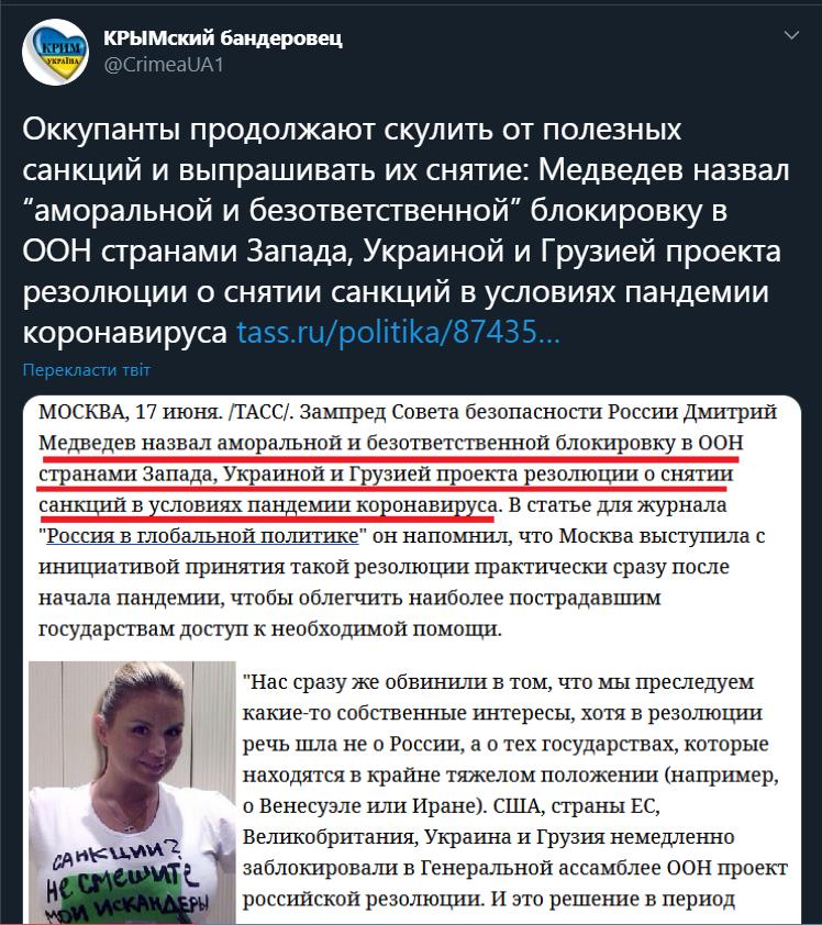 Реакція на заяву Медвєдєва