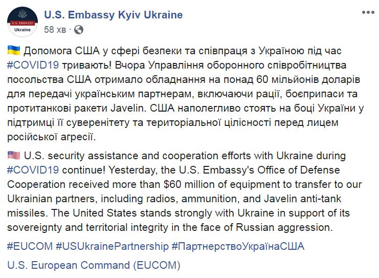 До України прибула партія військової допомоги від США. Фото нових Javelin