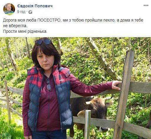 """Стало відомо причину смерті парамедички ЗСУ """"Артистки"""": загинула на власному подвір'ї"""