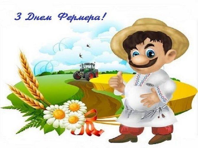 Поздравление фермера в стихах