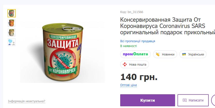 В сети продают консервированную защиту от коронавируса