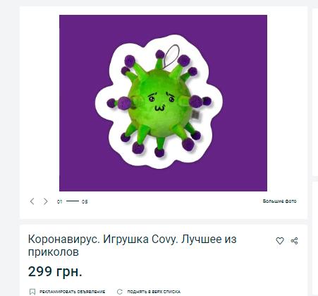 Игрушка в виде бактерии коронавируса