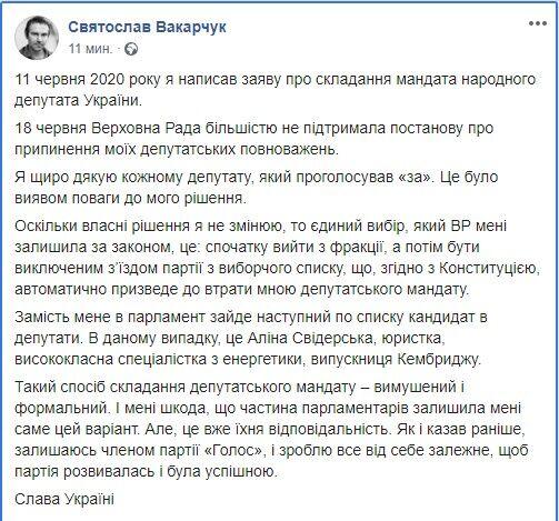 """Вакарчук """"перехитрил"""" Раду"""