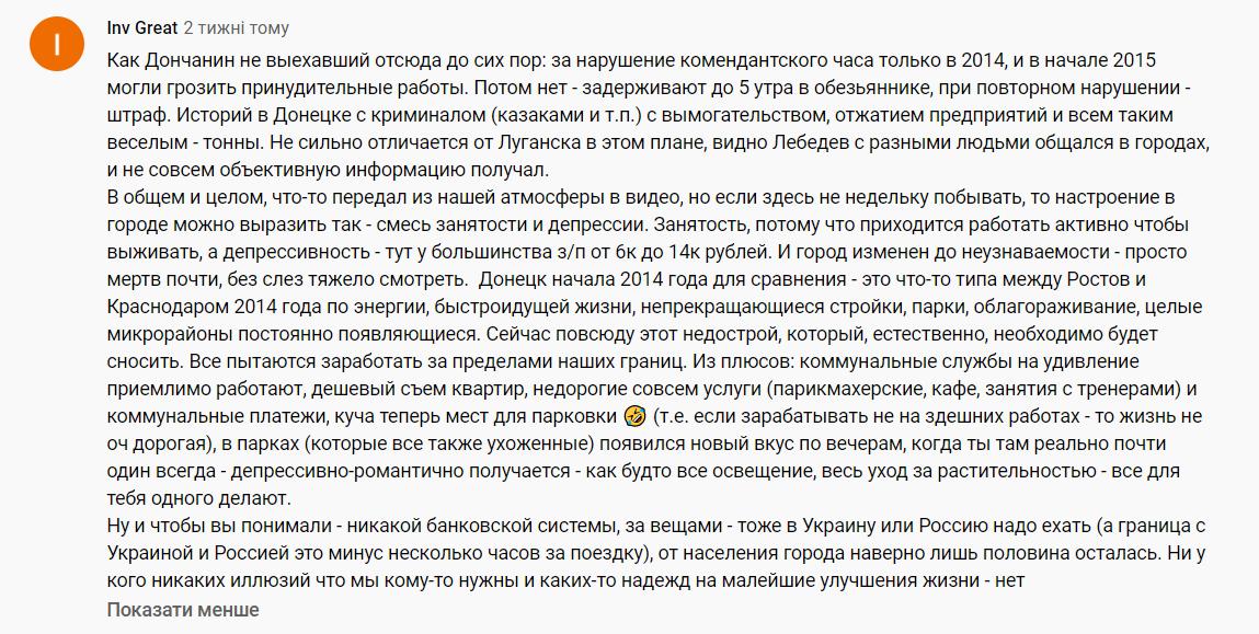 Реалії життя в Донецьку