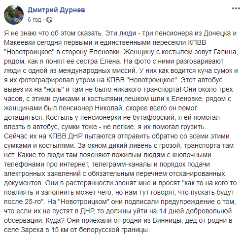 Дмитрий Дурнев
