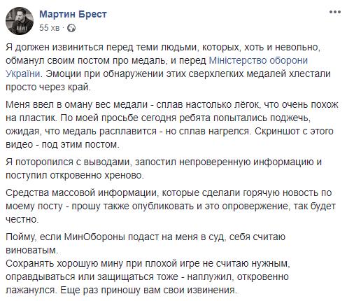 """Ветеран АТО вибачився за фейк про """"пластикові"""" медалі для ЗСУ"""