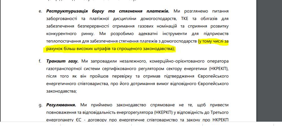 Україна в меморандумі з МВФ зобов'язалася підвищити штрафи за борги з комуналки