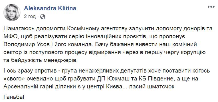 Олександра Клітіна