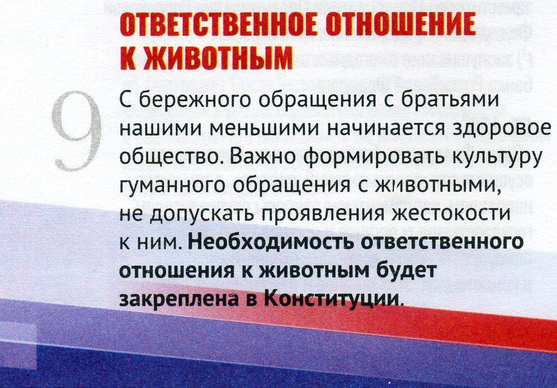Новости Крымнаша. После обнуляции Путина от хлеба и зрелищ останутся только зрелища