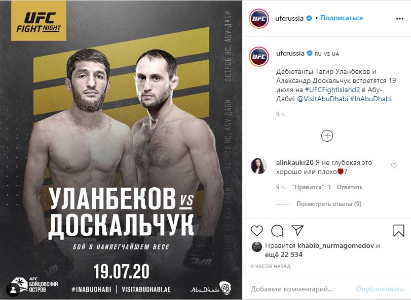 """Українець з UFC проведе бій з росіянином на """"бійцівському острові"""""""