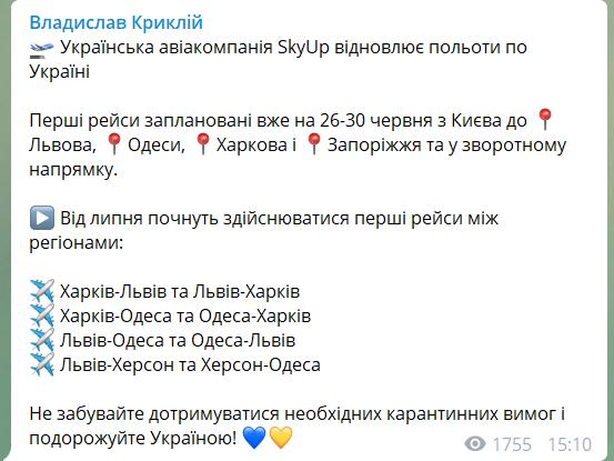 SkyUp оголосила про відновлення польотів по Україні