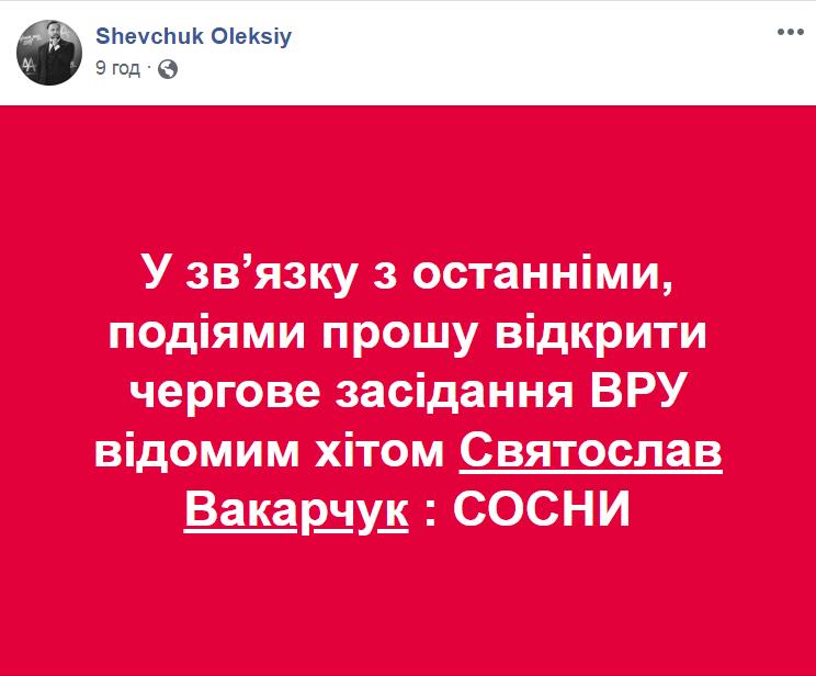 """Арахамия и Корниенко обозвали коллегу """"корабельной сосной"""": их потроллили песней Вакарчука"""