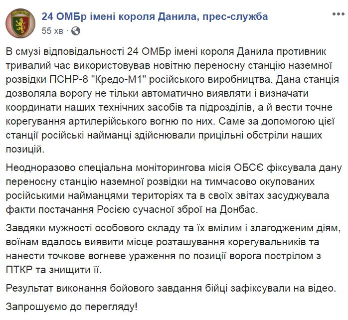 ЗСУ знищили розвідувальну станцію терористів на Донбасі: момент потрапив на відео