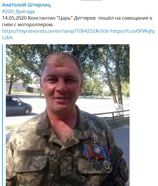 Убит террорист Царь
