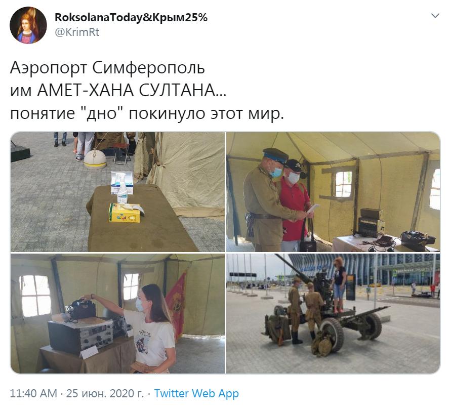 В аэропорту Симферополя поставили зенитки