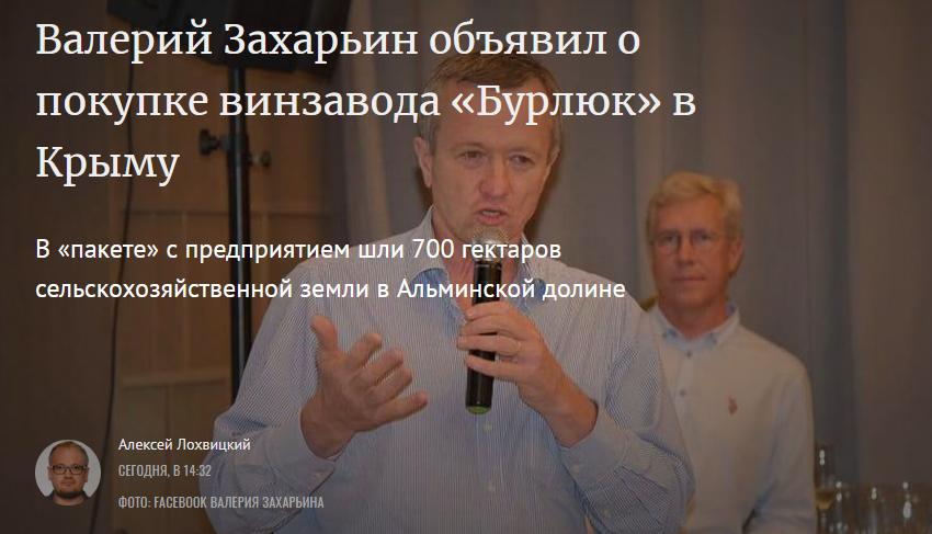Новости Крымнаша. Крым с молотка