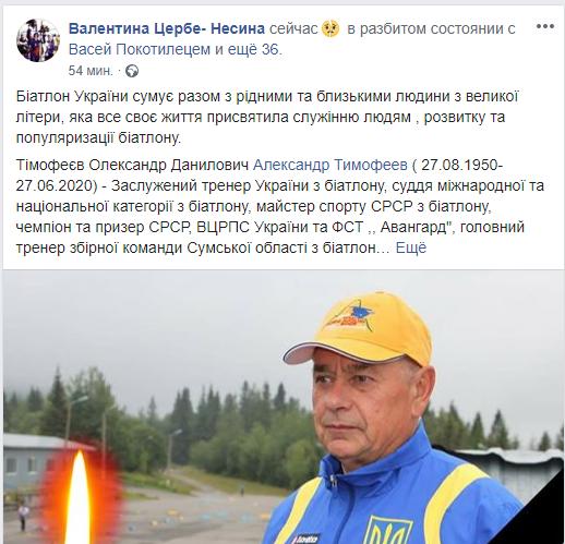 Умер заслуженный тренер сборной Украины по биатлону